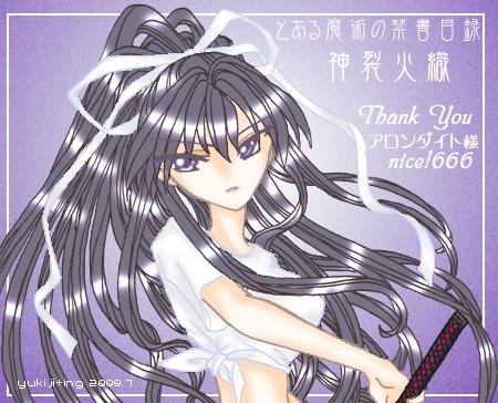 666_yukiji090719.jpg