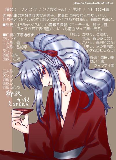 prof_kariku150902.jpg